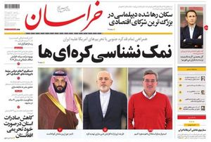 صفحه نخست روزنامههای یکشنبه ۲۵شهریور
