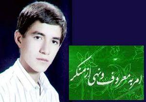 شهید ناصر ابدام - امیر به معروف و نهی از منکر