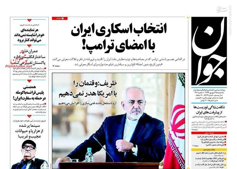 جوان: انتخاب اسکاری ایران با امضای ترامپ!