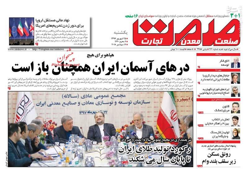 صمت: درهای آسمان ایران همچنان باز است
