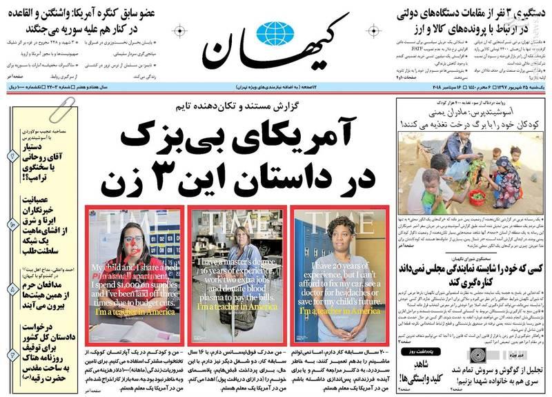 کیهان: آمریکای بیبزک در داستان این ۳ زن