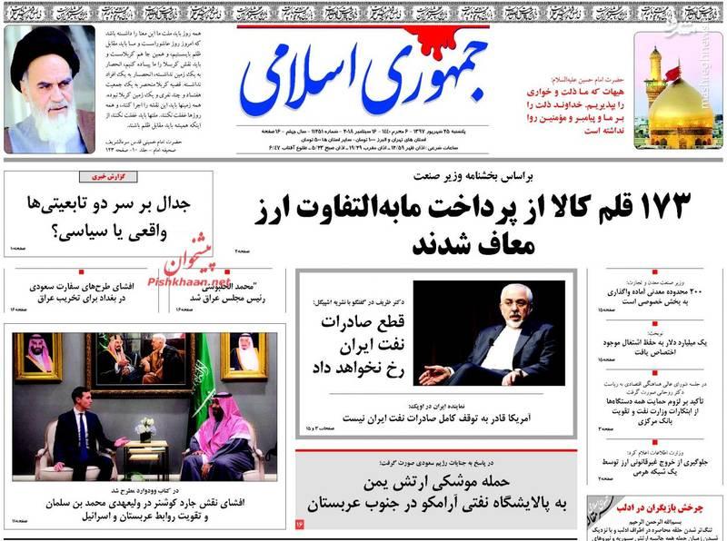 جمهوری اسلامی: ۱۷۳قلم کالا از پرداخت مابهالتفاوت ارز معاف شدند