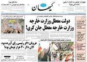 عکس/ صفحه نخست روزنامههای دوشنبه ۲۶شهریور