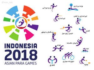 نام و شعار کاروان ایران در بازیهای پاراآسیایی جاکارتا