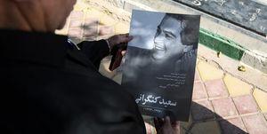 بایکوت تشییع سعید کنگرانی توسط سینماگران
