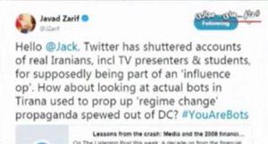 توئیتهای داغ علیه ایران