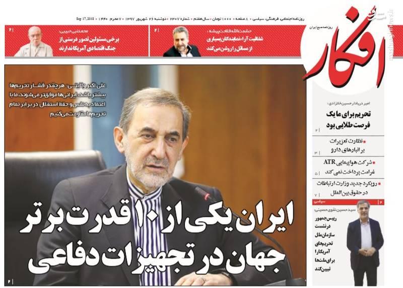 افکار: ایران یکی از ۱۰قدرت برتر جهان در تجهیزات دفاعی