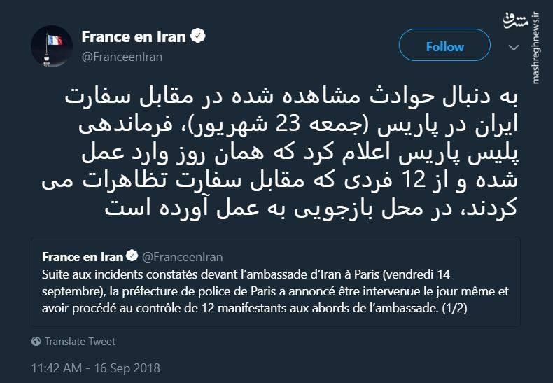 توئیت سفارت فرانسه در پی تعرض به سفارت ایران در پاریس