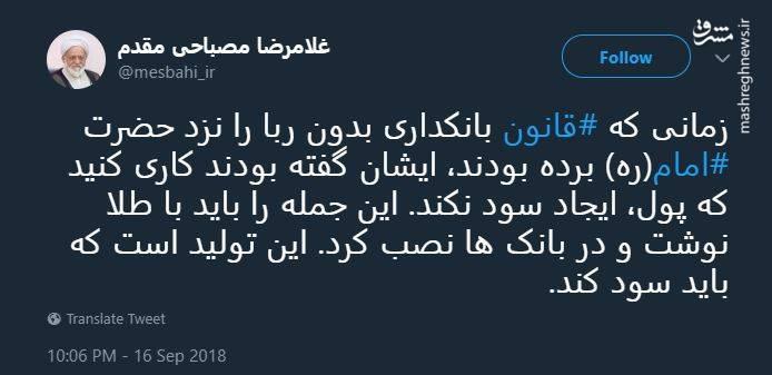 امام خمینی (ره): کاری کنید که پول ایجاد سود نکند