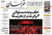 عکس/ صفحه نخست روزنامههای سهشنبه ۲۷شهریور