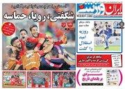 عکس/ تیتر روزنامههای ورزشی پس از صعود پرسپولیس و حذف استقلال