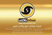 هشدار پلیس به مالباختگان موسسه «سکه ثامن»