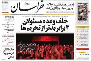 صفحه نخست روزنامههای سهشنبه ۲۷شهریور