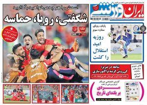 روزنامه های ورزشی 27 شهریور