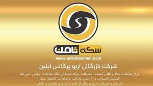 چرا نماد اعتماد الکترونیکی سکه ثامن حذف شد؟/ وزارت صنعت چگونه با اعتماد سرمایهگذاران بازی کرد؟ +سند