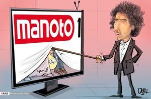 کاریکاتور/ علیزاده و پشت پرده شبکه «من و تو»