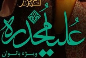 مسلمان شدن بانوی زرتشتی در یک نمایش