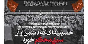 حسینیهای که دشمن از آن سیلی محکم خورد +دانلود