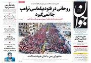 عکس/ صفحه نخست روزنامههای شنبه ۳۱ شهریور