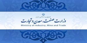 وزارت صنعت نمایه