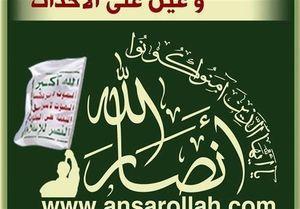 موضع انصارالله برای مذاکرات صلح سوئد