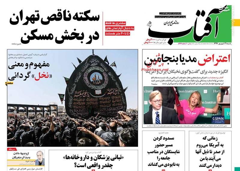 روزنامه آفتاب