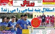 عکس/ روزنامههای ورزشی شنبه ۳۱ شهریور