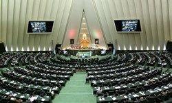 آغاز نشست علنی مجلس پس از دو هفته تعطیلات