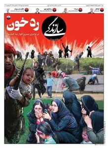 عکس/ جلد فردای روزنامه سازندگی
