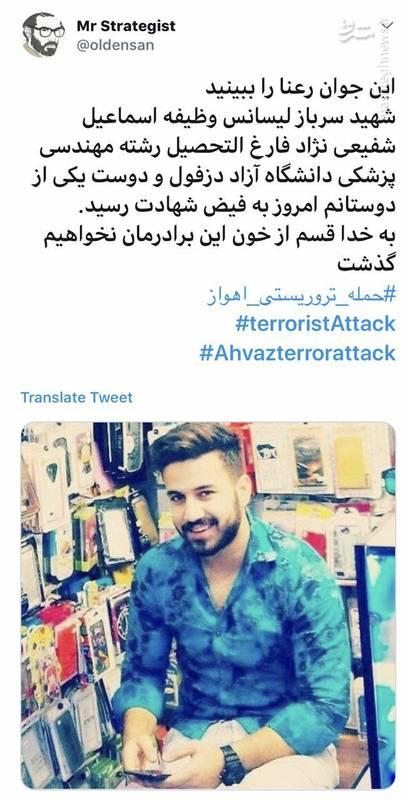تصویری از شهید سرباز وظیفه اسماعیل شفیعی نژاد که در حمله تروریستی اهواز به شهادت رسید