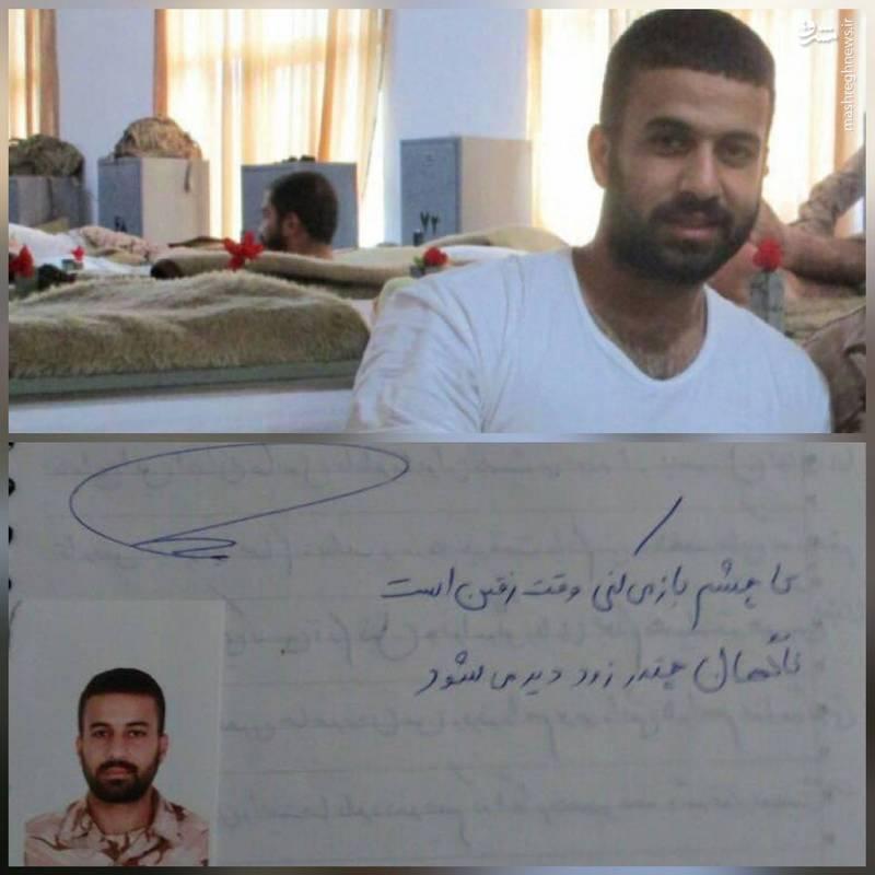 دست نوشته شهید اسماعیل شریفینژاد از شهدای حمله تروریستی اهواز