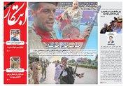 عکس/ صفحه نخست روزنامههای یکشنبه اول مهر