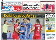 عکس/ روزنامههای ورزشی یکشنبه ۱ مهر