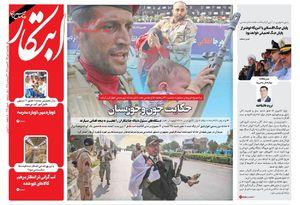 صفحه نخست روزنامه یکشنبه اول مهر