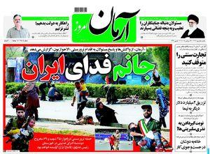 واکنش جالب روزنامه اصلاحطلب به حادثه اهواز / علویتبار: خشونت را محکوم می کنیم؛ چه حادثه تروریستی باشد، چه اعدام!