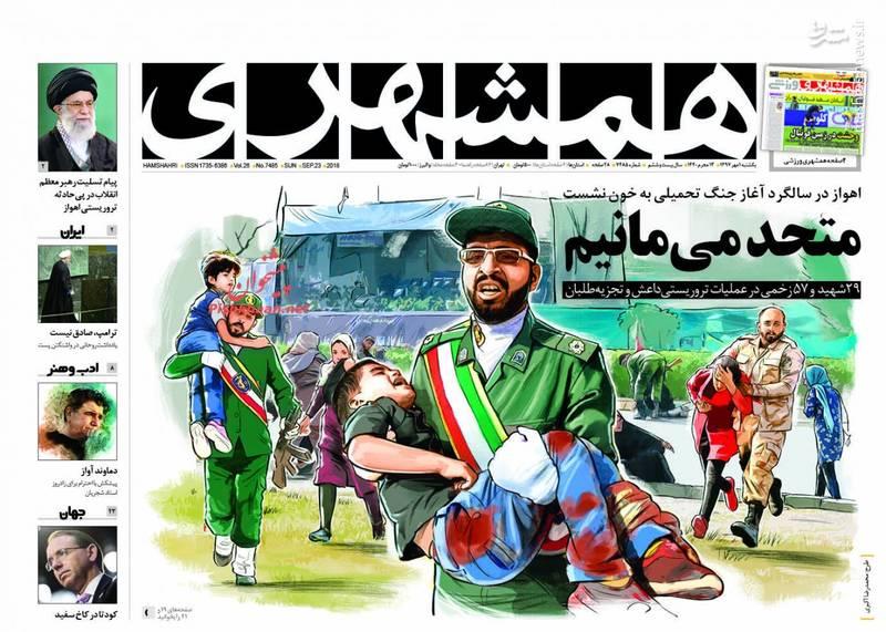 همشهری: متحد میمانیم
