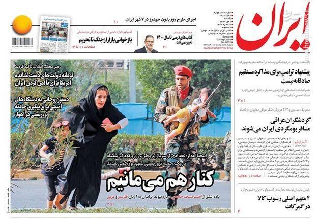 ایران: کنار هم می مانیم
