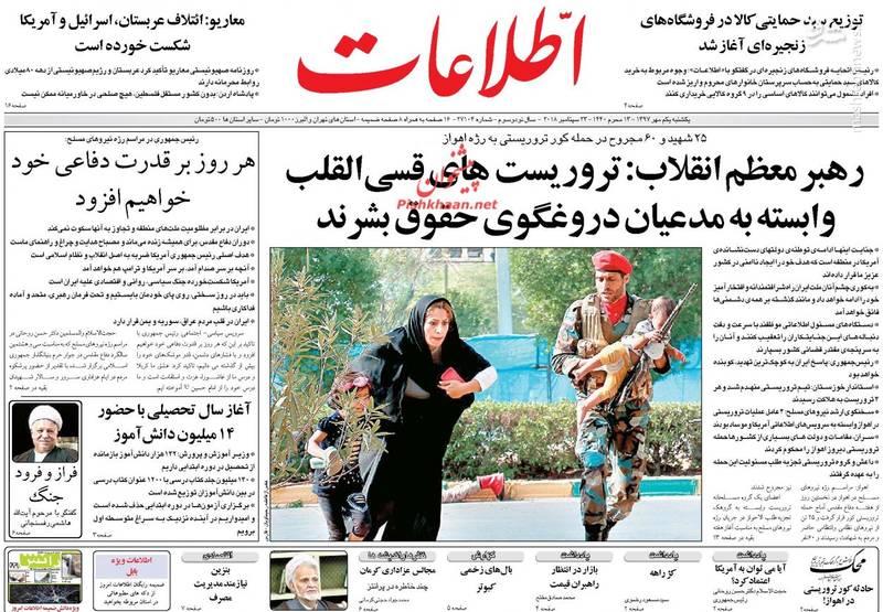 اطلاعات: رهبر معظم انقلاب: تروریست های قسی القلب وابسته به مدعیان دروغگوی حقوق بشرند