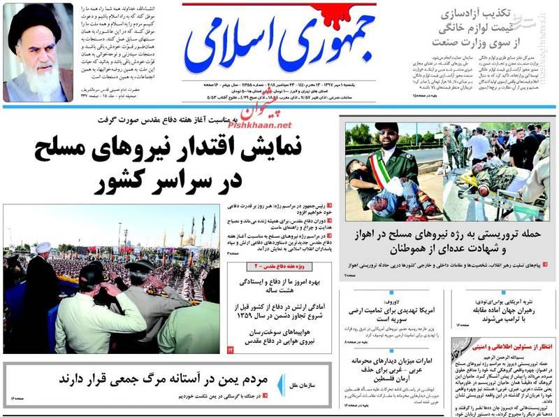 جمهوری اسلامی: نمایش اقتدار نیروهای مسلح در سراسر کشور