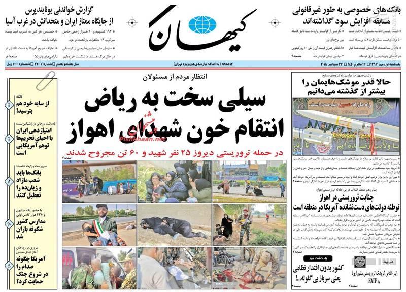 کیهان: سیلی سخت به ریاض انتقام خون شهدای اهواز