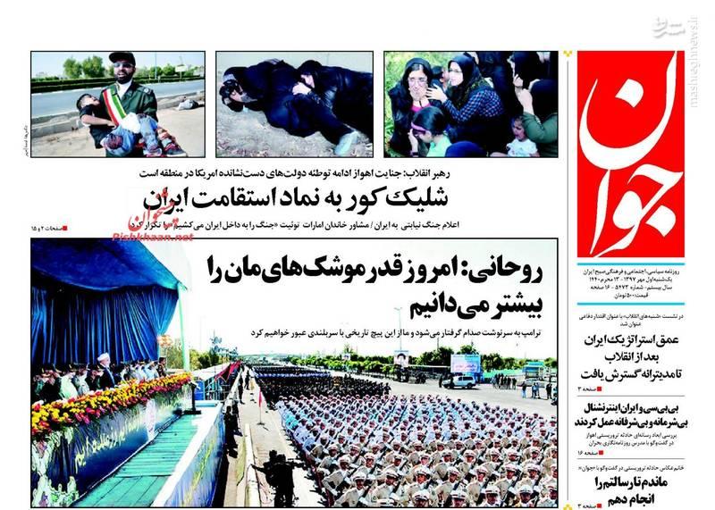 جوان: شلیک کور به نماد استقامت ایران