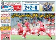 عکس/ روزنامههای ورزشی دوشنبه ۲ مهر