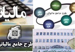 طرح جامع مالیاتی