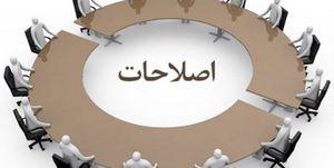 مهلت دو هفته ای پارلمان اصلاحات به احزاب