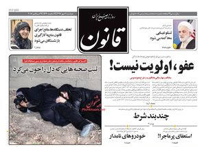 صفحه نخست روزنامههای دوشنبه ۲مهر