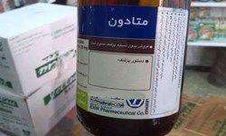 عواقب منفی ارائه متادون در داروخانهها