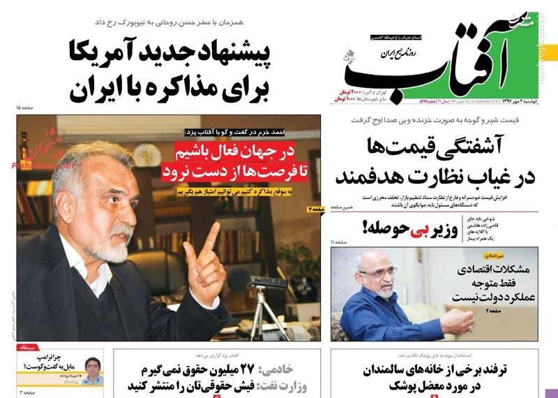 آفتاب: پیشنهاد جدید آمریکا برای مذاکره با ایران