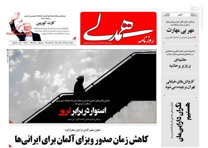 همدلی: کاهش زمان صدور ویزای آلمان برای ایرانیها