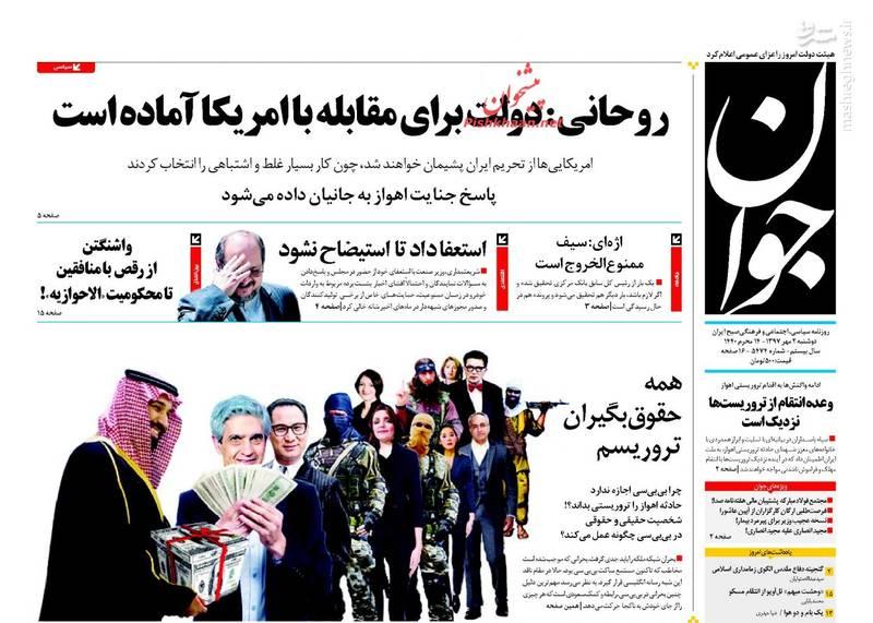 جوان: روحانی: دولت برای مقابله با آمریکا آماده است