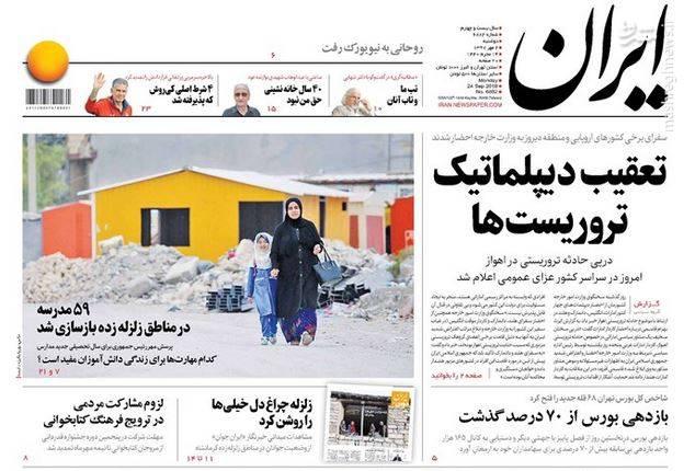 ایران: تعقیب دیپلماتیک تروریستها